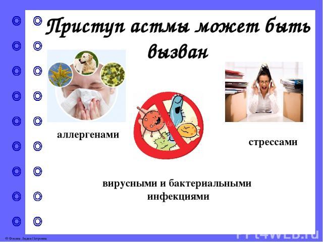 Фармакологическое действие улучшает показатели функции внешнего дыхания © Фокина Лидия Петровна