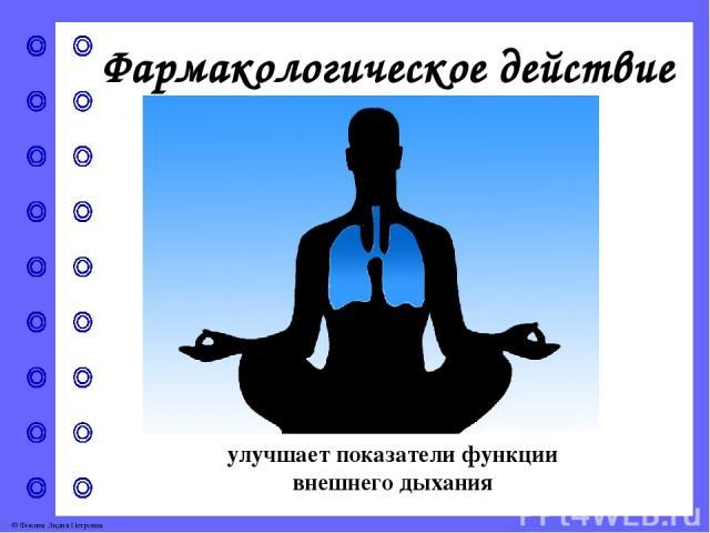 Показания болезнь легких бронхиальная астма © Фокина Лидия Петровна