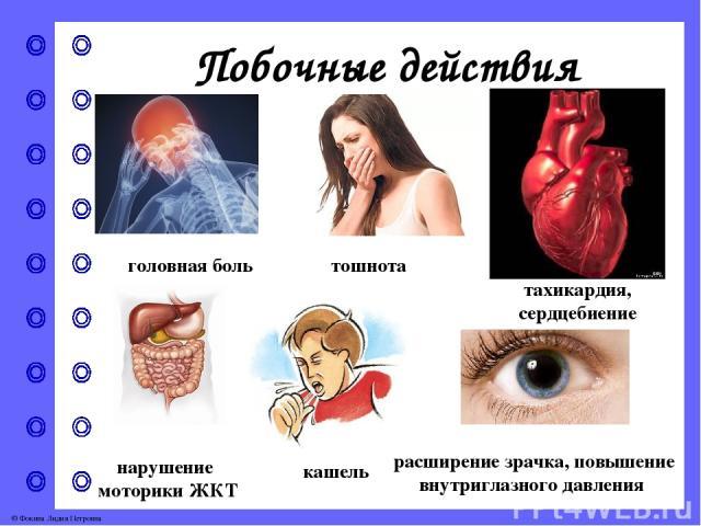 Противопоказания беременность повышенная чувствительность катропинуи его производным © Фокина Лидия Петровна