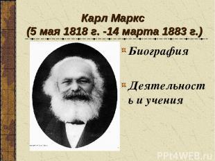 Карл Маркс (5 мая 1818 г. -14 марта 1883 г.) Биография Деятельность и учения