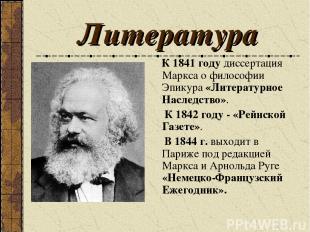 Литература К 1841 году диссертация Маркса о философии Эпикура «Литературное Насл