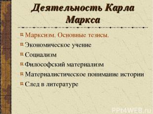 Деятельность Карла Маркса Марксизм. Основные тезисы. Экономическое учение Социал