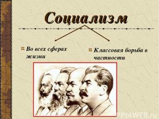 Социализм Во всех сферах жизни Классовая борьба в частности