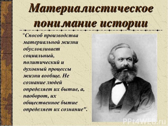 Материалистическое понимание истории