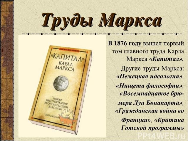 Труды Маркса