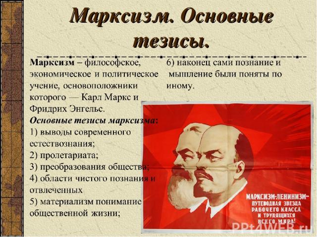 Марксизм. Основные тезисы.