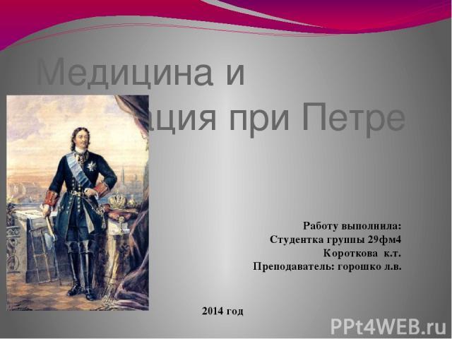Медицина и фармация при Петре I