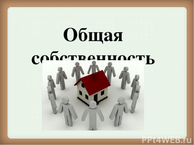 Общая собственность