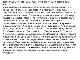 Среди 121 осужденного декабриста к 14 декабря 1825 года женатыми были лишь 23 че