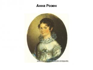 Анна Розен