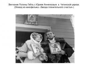 Венчание Полины Гебль с Юрием Анненковым в Читинской церкви. (Эпизод из кинофиль