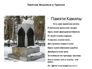 Памятник Ивашовым в Туринске Памяти Камилы Есть одна приметная могила В маленько