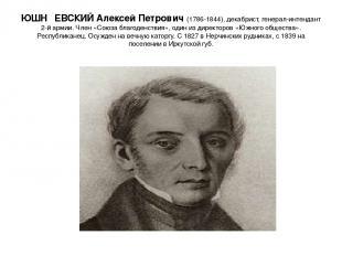 ЮШН ЕВСКИЙ Алексей Петрович (1786-1844), декабрист, генерал-интендант 2-й армии.