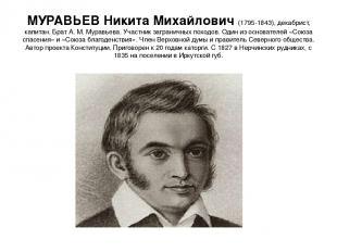МУРАВЬЕВ Никита Михайлович (1795-1843), декабрист, капитан. Брат А. М. Муравьева