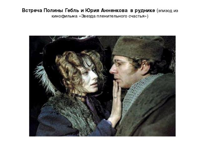 Встреча Полины Гебль и Юрия Анненкова в руднике (эпизод из кинофильма «Звезда пленительного счастья»)