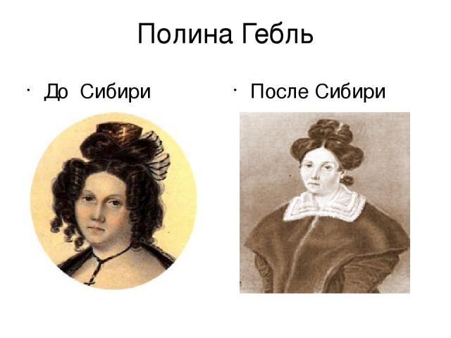 Полина Гебль До Сибири После Сибири