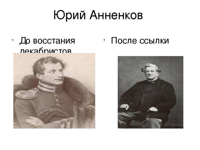 Юрий Анненков До восстания декабристов После ссылки