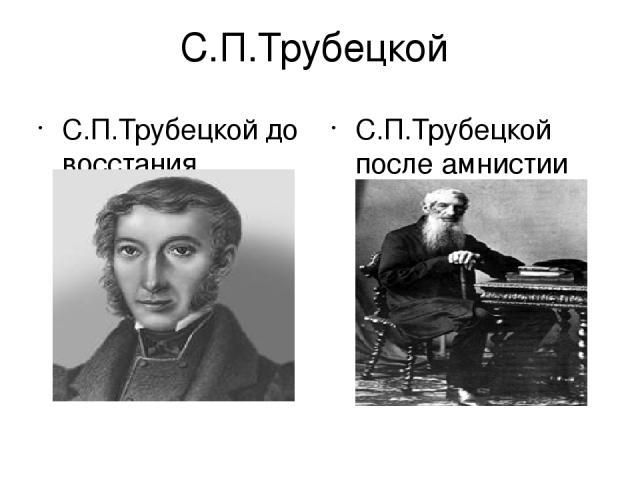 С.П.Трубецкой С.П.Трубецкой до восстания декабристов С.П.Трубецкой после амнистии