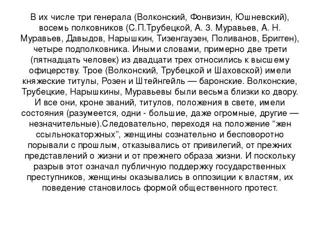 В их числе три генерала (Волконский, Фонвизин, Юшневский), восемь полковников (С.П.Трубецкой, А. 3. Муравьев, А. Н. Муравьев, Давыдов, Нарышкин, Тизенгаузен, Поливанов, Бригген), четыре подполковника. Иными словами, примерно две трети (пятнадцать че…