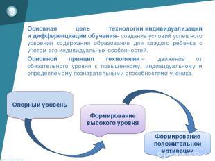 Основная цель технологиииндивидуализации идифференциации обучения– с
