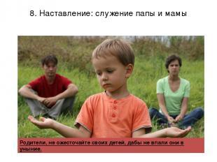 8. Наставление: служение папы и мамы Родители, не ожесточайте своих детей, дабы