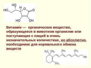 Витами н — органическое вещество, образующееся в животном организме или поступаю