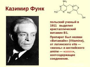 Казимир Функ польский ученый в 1911 выделил кристаллический витамин В1. Препарат