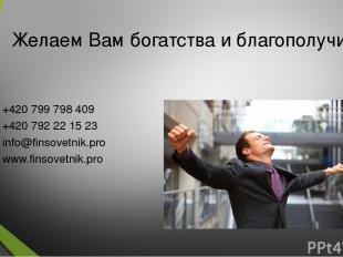 Желаем Вам богатства и благополучия! +420 799 798 409 +420 792 22 15 23 info@fin