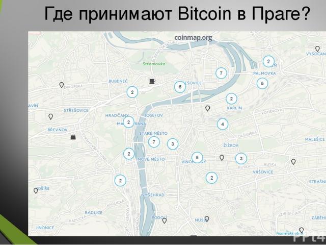 Где принимают Bitcoin в Праге?