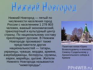 Нижний Новгород— пятый по численности населения город России с населением 1 278