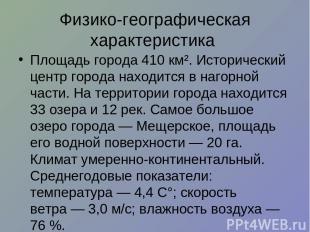 Физико-географическая характеристика Площадь города 410 км². Исторический центр