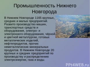 Промышленность Нижнего Новгорода В Нижнем Новгороде 1165 крупных, средних и малы