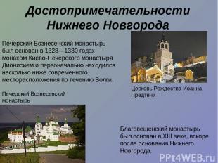 Достопримечательности Нижнего Новгорода Печерский Вознесенский монастырь Церковь
