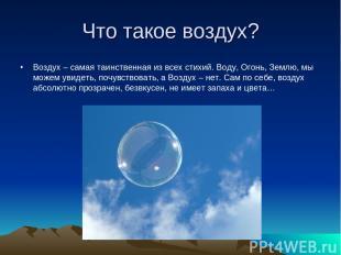 Что такое воздух? Воздух – самая таинственная из всех стихий. Воду, Огонь, Землю