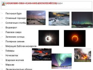 Песчаная буря Огненный торнадо Солнечные столбы Водоворот Лавовое озеро Затмение