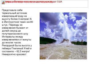 Представьте себе термальный источник извергающий воду на высоту более 3 метров!