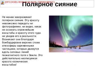 Не менее завораживает полярное сияние. Эту красоту невозможно передать ни фотогр