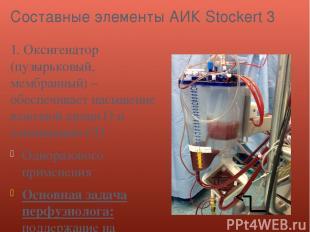 Составные элементы АИК Stockert 3 1. Оксигенатор (пузырьковый, мембранный) – обе