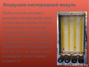 Воздушно-кислородный модуль Требуется для доставки воздушно-кислородной смеси от