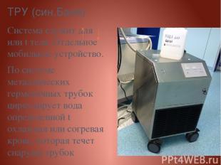 ТРУ (син.Баня) Система служит для или t тела. Отдельное мобильное устройство. По