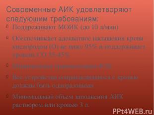 Современные АИК удовлетворяют следующим требованиям: Поддреживают МОИК (до 10 л/