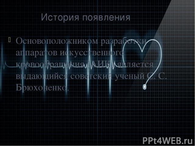 История появления Основоположником разработки аппаратов искусственного кровообращения (АИК) является выдающийся советский ученый С. С. Брюхоненко.