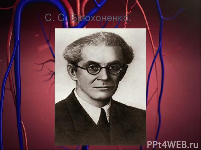 С. С. Брюхоненко.