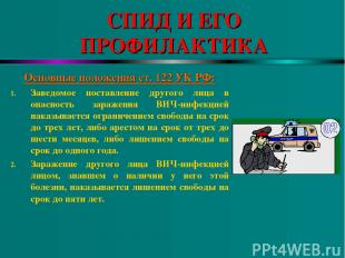 СПИД И ЕГО ПРОФИЛАКТИКА Основные положения ст. 122 УК РФ: Заведомое поставление