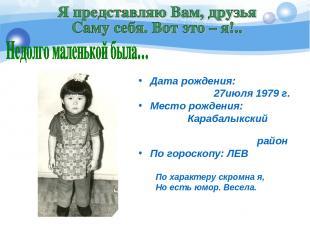 Дата рождения: 27июля 1979 г. Место рождения:  Карабалыкский район По гороскопу