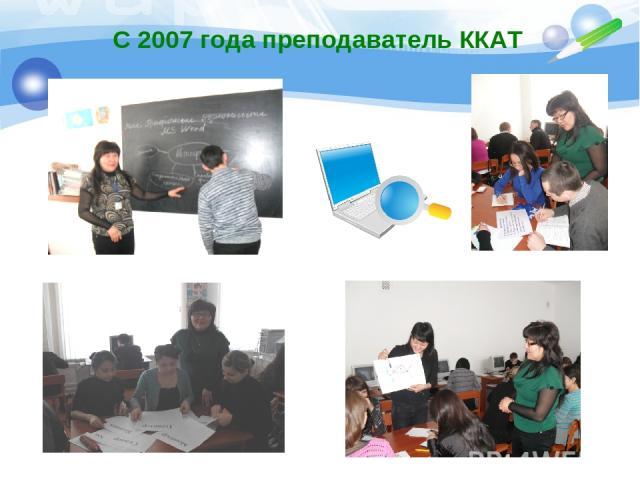 С 2007 года преподаватель ККАТ