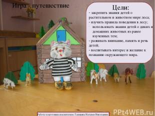 Ребята, кот Матроскин приглашает нас к себе в гости. Живет он в деревне Простокв