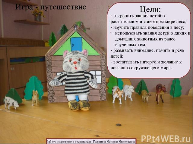 Ребята, кот Матроскин приглашает нас к себе в гости. Живет он в деревне Простоквашино.