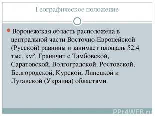 Географическое положение Воронежская область расположена в центральной частиВос