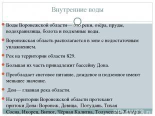 Внутренние воды ВодыВоронежской области— это реки, озёра, пруды, водохранилища,